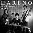 3/14  楽器と一緒に卒業写真撮影! 札幌写真館フォトスタジオハレノヒ
