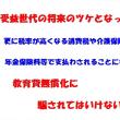 安倍晋三の10/20遊説「政権喪失時、看板を掛け替えて誤魔化さず、政策を磨いて鍛えた」結果が格差社会