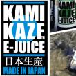 VAPE 電子たばこ用 リキッド 神風 「KAMIKAZE」純国内生産リキッドUP完了