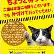 地域猫 啓発ポスター集/エサやり編
