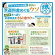 明日堺市長選挙 竹山市政の継続を!