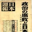 『日本週報』という雑誌の特集が凄い。