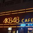 【あぁ~❗上野駅🎵🎤】