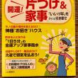 PHPくらしラク〜る1月号発売中!