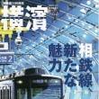 季刊誌横濱秋号「相鉄線、新たな魅力」