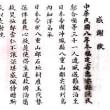 ◆ 中国が感謝状として尖閣諸島のことを「日本帝国八重山郡尖閣列島」と明記、日本の領土と認知していた証拠