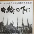 【直前告知】第41回 日輪の下に…4日後に迫る!!