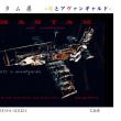 マンタム展 Měsíc a avantgarda - 月とアヴァンギャルド-2018.12.14~12.22/11時〜18時/日曜休み