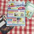 夏の英検®対策コース