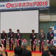 長野しんきん  展示会