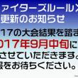 [VG情報]バトシス等☆