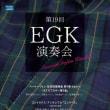第19回EGK演奏会