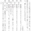 京都大学・国語 32
