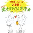 11月5日(日)に「第3回 本のヒトハコ交換市」が開催! 高円寺駅北口広場にて