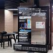 ◆ 紺屋町地下街に地下水熱交換システムによる冷暖房が設置されていました
