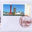 神戸開港150年フレーム切手の発売