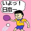 王者隼を射落とした中学生の強弓!ミマパンチ炸裂で向かう所敵なし!卓球…