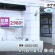 名古屋のホテルで男性殴られ搬送後に死亡