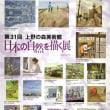 第31回日本の自然を描く展 at 上野の森美術館