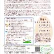[活動予告]2018.7・8月ちいさなお庭チラシ