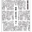 「京都新聞」にみる近代・現代-10