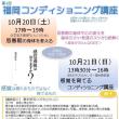 福岡のコンディショニング講座募集と満員御礼!