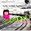 デジタル紙芝居バックアップディスク 「トワイライトエクスプレス」