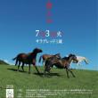 【八戸市場2018(Hachinohe Sale)】の「写真(横姿)」が公開!