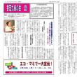 香芝九条の会「会報」2月号を発行へ