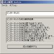 入力文字の成分解析ができるソフト