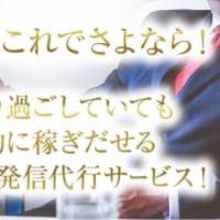 近未来ロジックの情報発信代行サービス!