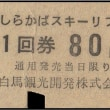 硬券追究0057 白馬観光開発-3 栂池高原ゴンドラリフト