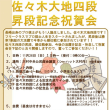佐々木大地四段 昇段記念祝賀会のご案内