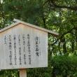 「びっくり九州とちょっぴり京都散歩4日間」(その4)2018年5月19日(土)