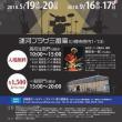 VOL,151 春のおたる歴史紀行音楽きこう6(PART,1)