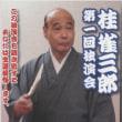 第1回桂雀三郎独演会@甘棠館笑(Show)劇場(2017.12.23.)