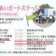姫路港ふれあいフェスティバル