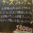 ☆冬にはトロ~リチーズフォンデュ☆