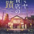 「ナミヤ雑貨店の奇蹟」と云う映画を観に行く。