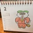カレンダー。