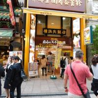 中華街では今でも「エッグタルト」が人気らしい。 横濱大飯店売店(大通り)。「点心とスイーツの店」