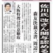 「京都新聞」にみる近代・現代-124(記事が重複している場合があります)