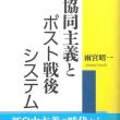 3月の新刊の1点目は、雨宮昭一さん著『協同主義とポスト戦後システム』(本体2600円)