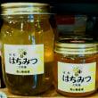 非加熱無濾過「真山さんの蜂蜜」入荷しました🎵