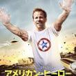 「アメリカン・ヒーロー」、やる気ない超能力者が目覚める話です!