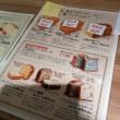 「俺の生食パン」が「銀座の食パン」にリブランディングしてた!@俺のベーカリー&カフェ松屋銀座 裏