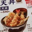 <gourmet>天丼てんや 天丼