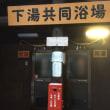 蔵王温泉 下湯共同浴場 NO590