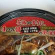 マルエツ『花椒香る! 麻辣豆腐丼』