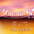夕凪の街 桜の国、NHKでドラマ化!